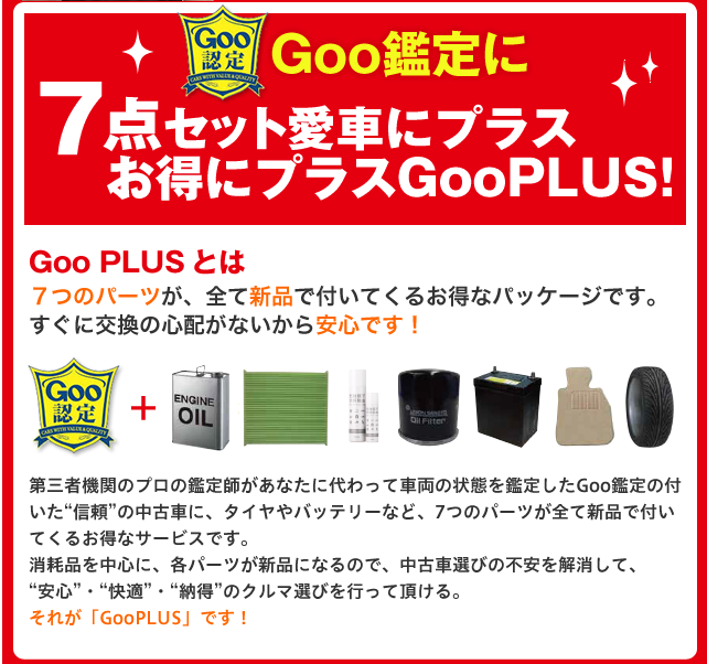 Goo鑑定に7点セット愛車にプラス お得にプラスGooPLUS!